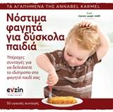 Υπέροχες συνταγές για να δελεάσετε το ιδιότροπο και δύσκολο στο φαγητό παιδί σας - Evzin Publishing