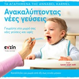 Γνωρίστε στο μωρό σας νέες γεύσεις και υφές - Evzin Publishing