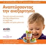 Υγιεινές σπτικές συνταγές που θα ενθαρρύνουν το παιδί σας να μάθει να τρώει μόνο του - Evzin Publishing