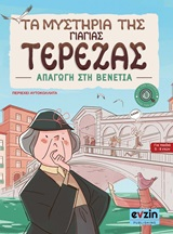 Απαγωγή στη Βενετία - Evzin Publishing