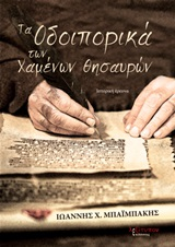Ιστορική έρευνα - Λεξίτυπον