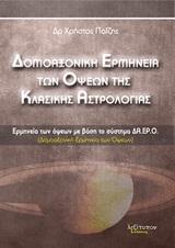 Ερμηνεία όψεων με βάση το σύστημα ΔΑ.Ε.ΡΟ. - Λεξίτυπον