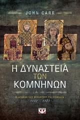 Ο αγώνας του Βυζαντίου για επιβίωση 1057-1185 - Ψυχογιός