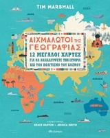 12 μεγάλοι χάρτες για να ανακαλύψετε την ιστορία και τον πολιτισμό του κόσμου - Διόπτρα