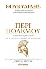 Σκέψεις και συμπεράσματα του μεγαλύτερου ιστορικού της αρχαιότητας - Διόπτρα