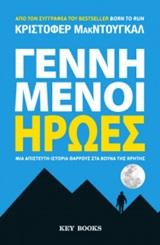 Μια απίστευτη ιστορία θάρρους στα βουνά της Κρήτης - Key Books