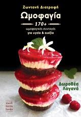 Ζωντανή διατροφή: 170 ωμοφαγικές συνταγές για υγεία και ευεξία - Mediterra Books