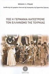 - Βιβλιοπωλείο Λαβύρινθος