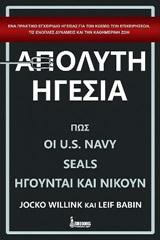 Πώς οι U.S. NAVY SEALS ηγούνται και νικούν - Eurobooks