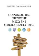 Ανασκοπώντας τα σταυροδρόμια της ζωής μας - Δίον