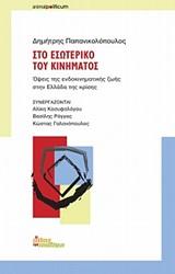 Όψεις της ενδοκινηματικής ζωής στην Ελλάδα της κρίσης - Οι Εκδόσεις των Συναδέλφων