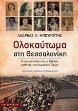 Η ιταλική στάση και οι Εβραίοι μαθητές του Ουμπέρτο Πρίμο - Αλεξάνδρεια