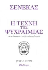 Αρχαία φιλοσοφία και διαχείριση θυμού - Διόπτρα