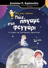 Η ιστορία της διαστημικής περιπέτειας - Μεταίχμιο