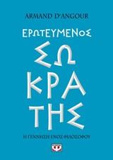Η γέννηση ενός φιλοσόφου - Ψυχογιός