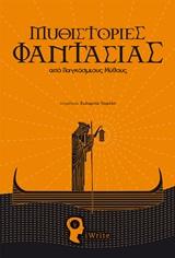 Από παγκόσμιους μύθους - Εκδόσεις iWrite.gr