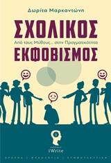 Από τους μύθους... στην πραγματικότητα - Εκδόσεις iWrite.gr