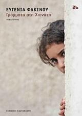 Μυθιστόρημα - Εκδόσεις Καστανιώτη
