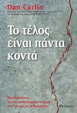 - Διόπτρα