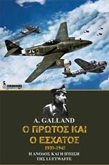 Η άνοδος και η πτώση της Luftwaffe - Eurobooks