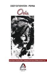 Λογοτεχνήματα - ΣΠΕΚ - Αρχύτας