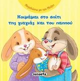 - Susaeta