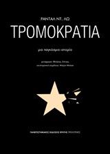 Μια παγκόσμια ιστορία - Πανεπιστημιακές Εκδόσεις Κρήτης