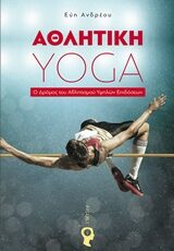 Ο δρόμος του αθλητισμού υψηλών επιδόσεων - Εκδόσεις iWrite.gr