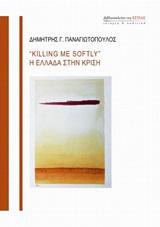 Η Ελλάδα στην κρίση - Βιβλιοπωλείον της Εστίας