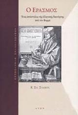 Ένας απόστολος της ελληνικής διανόησης από τον Βορρά - Άτων