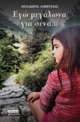 - Ελληνικά Γράμματα