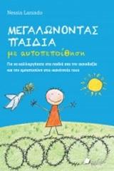 Για να καλλιεργήσετε στα παιδιά σας την αισιοδοξία και την εμπιστονύνη στις ικανότητές τους - Ελληνικά Γράμματα