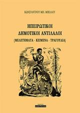 (Μελετήματα - κείμενα - τραγούδια) - Οσελότος