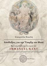Κριτική ανάλυση στο έργο του Immanuel Kant - Δαιδάλεος
