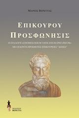 """Η συλλογή """"Gnomologium Vaticanum Epicureum"""" με ογδόντα πρόσθετες επικούρειες """"Δόξες"""" - Εκδόσεις Βερέττας"""