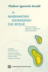 39 σύντομα δοκίμια μαθηματικών φαινομένων - Πανεπιστημιακές Εκδόσεις Κρήτης