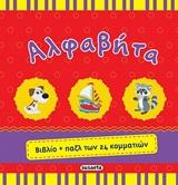 Βιβλίο + παζλ των 24 κομματιών - Susaeta