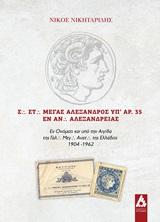 Εν ονόματι και υπό την αιγίδα της Γαλ. Μεγ. Ανατ. της Ελλάδος 1904-1962 - Αγγελάκη Εκδόσεις