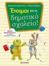 Φύλλα δραστηριοτήτων για παιδιά προσχολικής ηλικίας - Μεταίχμιο