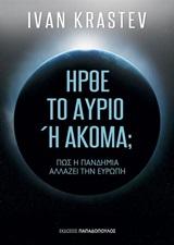 Πως η πανδημία αλλάζει την Ευρώπη - Εκδόσεις Παπαδόπουλος