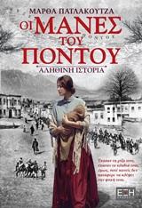 Αληθινή ιστορία - Εκδόσεις Έξη