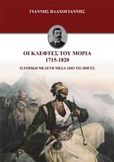 Ιστορική μελέτη μέσα από τις πηγές - Βιβλιοπωλείο Λαβύρινθος