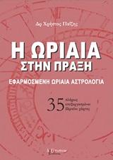 Εφαρμοσμένη ωριαία αστρολογία - Λεξίτυπον