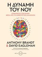Επινοώντας τον κόσμο μέσα από τη δημιουργική διαδικασία - Οξύ-Brain
