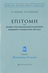 Παραθρασεία - Σταματώ - Κέντρο Ελληνικής Γλώσσας