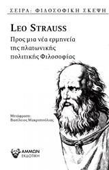 - Άμμων Εκδοτική