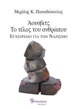 Εγχειρίδιο για τον ναζισμό - Μανδραγόρας