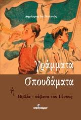 ή βιβλία - σάβανα του Γένους - Ινφογνώμων Εκδόσεις