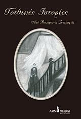 Από βικτοριανές συγγραφείς - Ars Nocturna