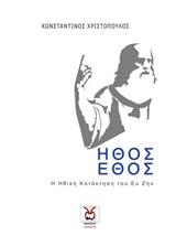 Η ηθική κατάκτηση του Ευ Ζην - Locus 7 - Άλλωστε